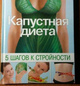 Книга о диете