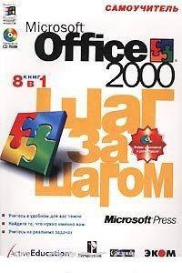 CD Самоучитель Microsoft Office 2000 8 кн. в одной