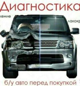 Подбор автомобилей