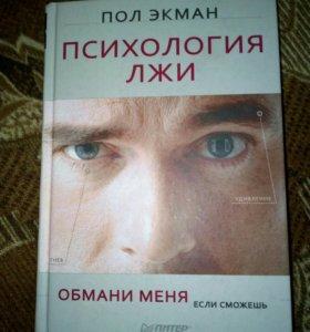Пол Экман. Психология лжи.