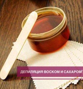 Депиляция воском/Шугаринг