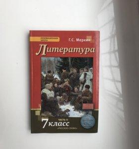 Учебник по литературе. 7 класс. 2 часть.