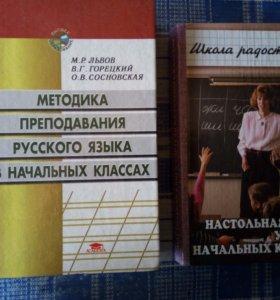 Книги-методички