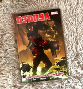 Дэдпул/Deadpool/MARVEL/комиксы/том 1
