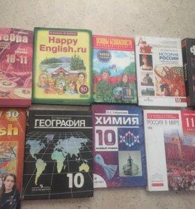 Учебники 9,10,11 класс