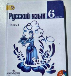 Русский язык 6 класс (1 часть+2 часть)