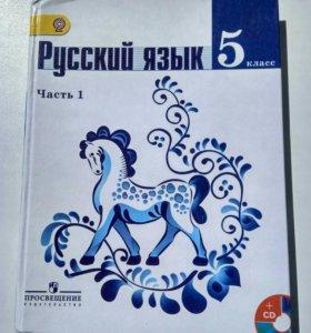 Русский язык 5 класс (1 часть+ 2 часть)