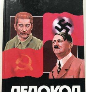 Книга Ледокол» В. Суворов