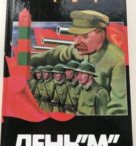 Книга В.Суворов