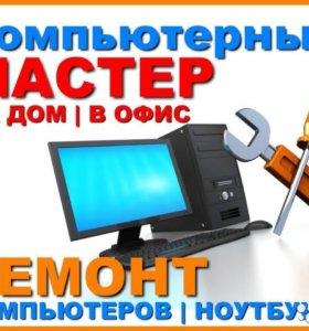 Компьютерная помощь, ремонт принтеров