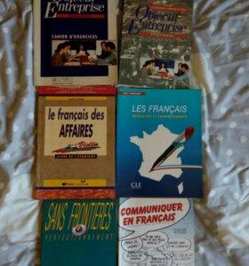 Учебное пособие по французскому языку