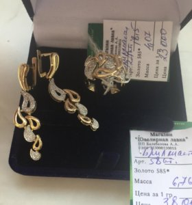 Золото , серёжки и кольцо