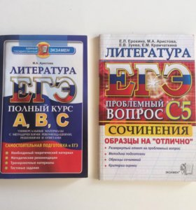 Справочники для подготовки к ЕГЭ по литературе