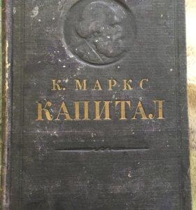 "Карл Маркс ""Капитал"" издание 1950 года."