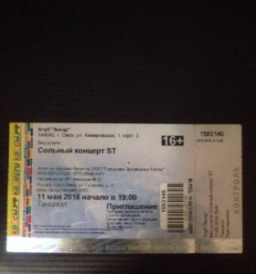 Билет на концерт ST