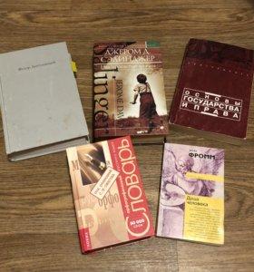 Книги художественные и по журналистике