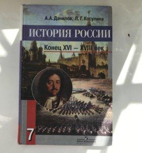 Учебник по истории России. 7 класс