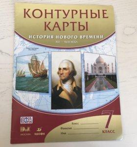 Контурные карты по Истории Нового времени. 7 класс