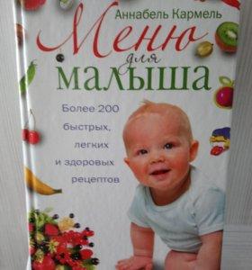 Книга меню для малыша