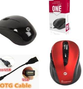 Для планшета мышь.управления новая