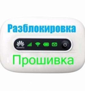 Прошивка / разблокировка 4G LTE модемов и роутеров