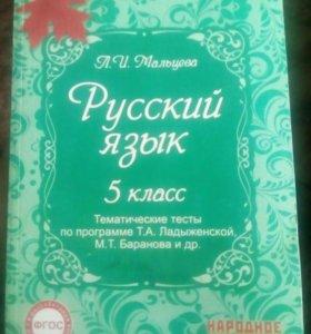 Русский язык 5 класс Мальцева тематические тесты