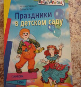 Праздники в детском саду.сценарии,песни,танцы