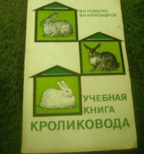 Кроликовода книга
