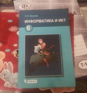 Учебник  и рабочая тетрадь по информатике 6 класс