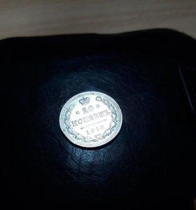 20 копеек 1916 г. (Серебро)