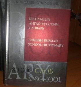 Школьный словарь англо-русский ,80000 слов