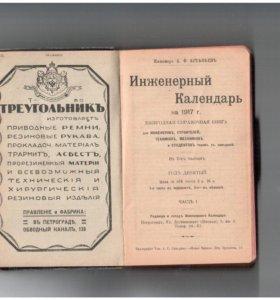 Инженерный календарь на 1917г.