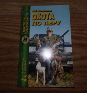 Книги об охоте.
