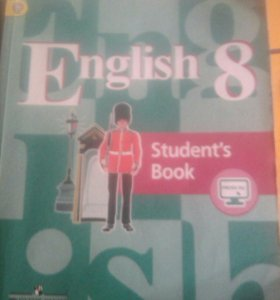 Английский за 8 класс