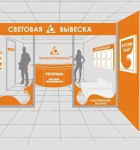 Дизайн, изготовление, монтаж рекламы.