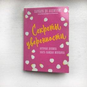 Книга «Секреты уверенности»