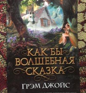 Книга Грэм Джойс Как бы волшебная сказка