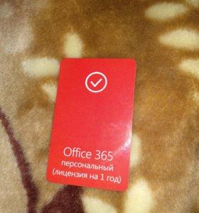 Office 365 персональный (лицензия 1 год)