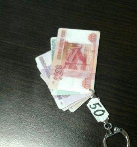 Брелок деньги