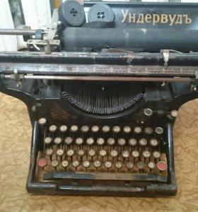 Пишущая машинка Ундервудъ