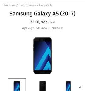 Samsung galaxy a 5 2017