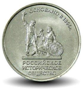 Монета 5 рублей Российское историческое общество (