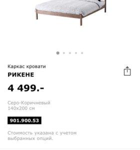Кровать каркас и реечное дно Икеа