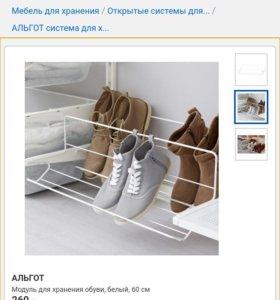 Икеа. Модуль для обуви