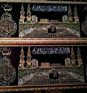 Картина. Мусульманская тематика.