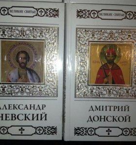 """4 книги серии """"Великие святые"""""""