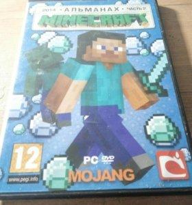 Диск Minecraft 2014 АЛЬМАНАХ часть 2 для