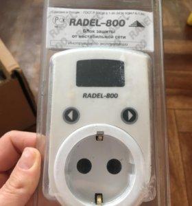 Защитное устройство Radel-800, новое