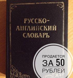Словарь русского английский
