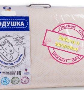 Подушка ортопедическая (новая)
